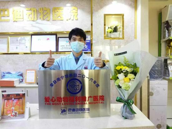 """配图:南宁巴迪动物医院获评为南宁领养日2016年度""""爱心动物福利推广医院""""。"""