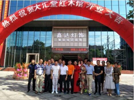 众多领导嘉宾出席新余市大汇堂品牌新中式红木家具工厂店开业典礼
