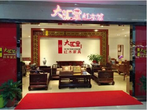 新余市大汇堂红木工厂店大门陈列着印尼黑酸枝最新款的新中式家具