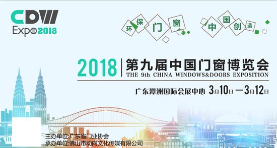 2018第九届中国门窗博览会