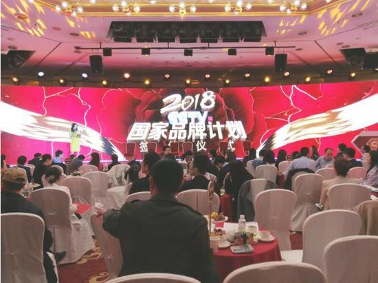 2018年CCTV·国家品牌计划签约仪式现场