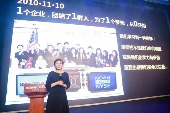 诺亚财富创始人、董事局主席兼CEO 汪静波女士发言