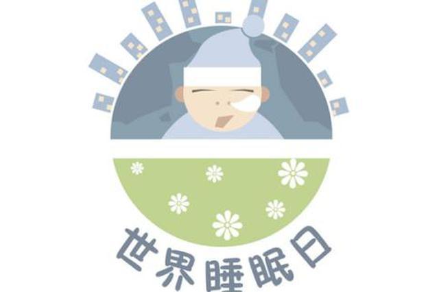 青岛失眠人群十年增8倍 专家提醒这些情况得注意