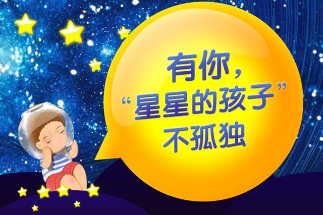 """世界自闭症日:有你,""""星星的孩子""""不孤独"""