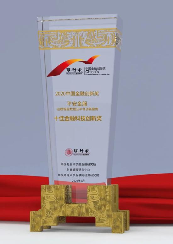 """金服""""远程智能数据云平台""""荣获十佳金融科技创新奖!"""