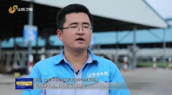 山东得益乳业股份有限公司总裁助理 刘欣