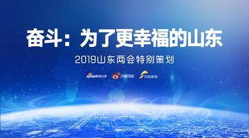 2019山东两会特别策划
