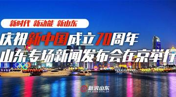 国务院新闻办山东专场发布会