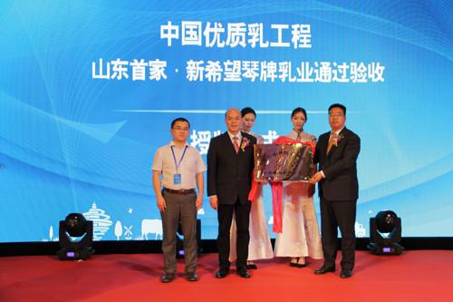 新希望琴牌乳业通过中国优质乳工程验收授牌仪式