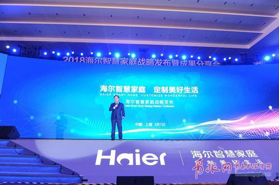 ▲海尔集团副总裁、海尔中国区总经理李华刚现场演讲(青岛观摄影师 李勇智 摄)