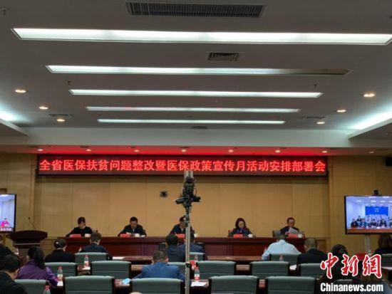 青海省启动实施医疗保障扶贫专项行动方案