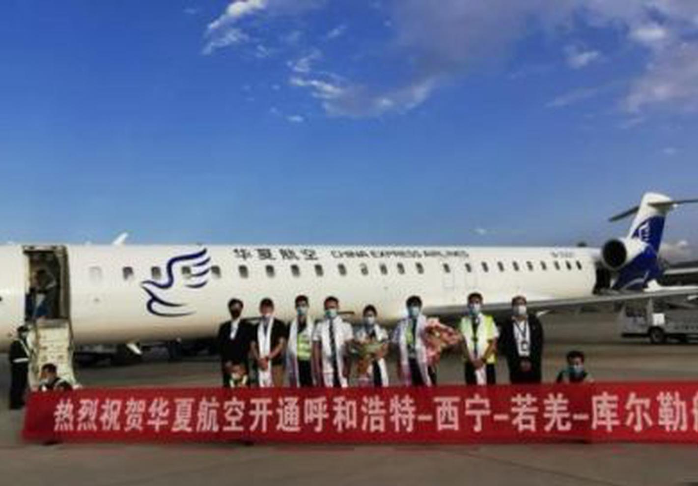 西宁至若羌直航航班正式开通
