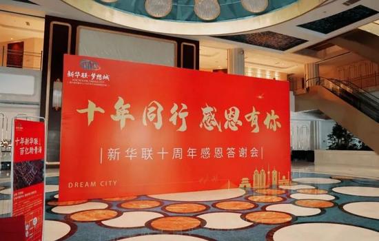 西宁新华联十周年感恩答谢会暨梦想城验资产品推介活动圆满落