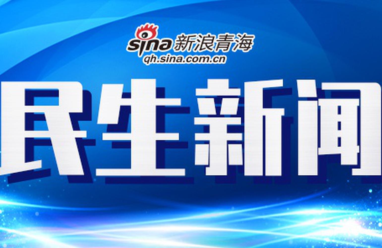 青海依法征收2140万元 保障残疾人就业