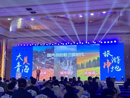 图为论坛现场 (来源:青海省文化和旅游厅)