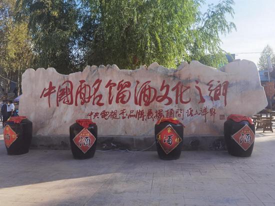 """慕容古寨举办首届""""邀月醉高原""""中秋民俗文化节"""