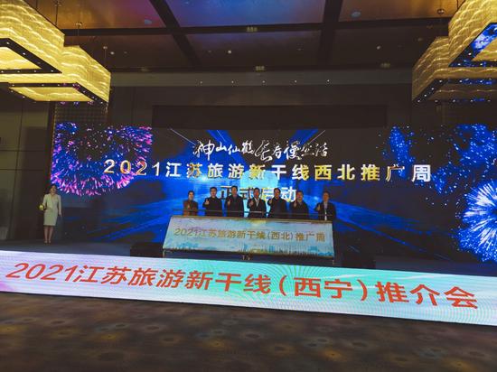 2021江苏旅游新干线(西北)推介会在西宁举行