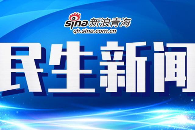 青海继续调减定期定额营业收入90%惠及13.8万个体户
