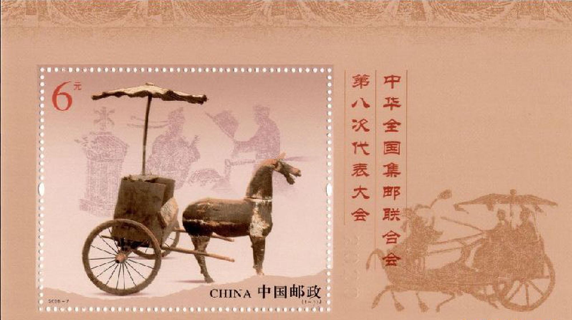 《中华全国集邮联合会第八次代表大会》纪念邮票在青海首发