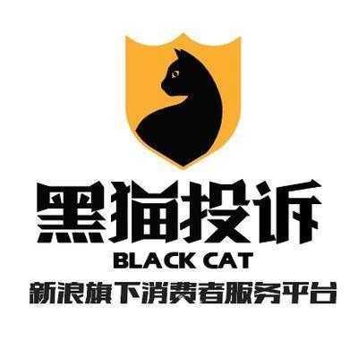 黑猫投诉 新浪旗下消费者服务平台