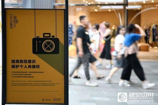 禁拍告示现身成都太古里 街拍圣地提醒您保护肖像权