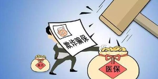 合力打击医疗欺诈骗保 四川12个省级部门携手