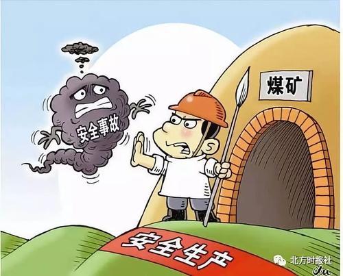四川一煤矿因违法违规被罚123万元