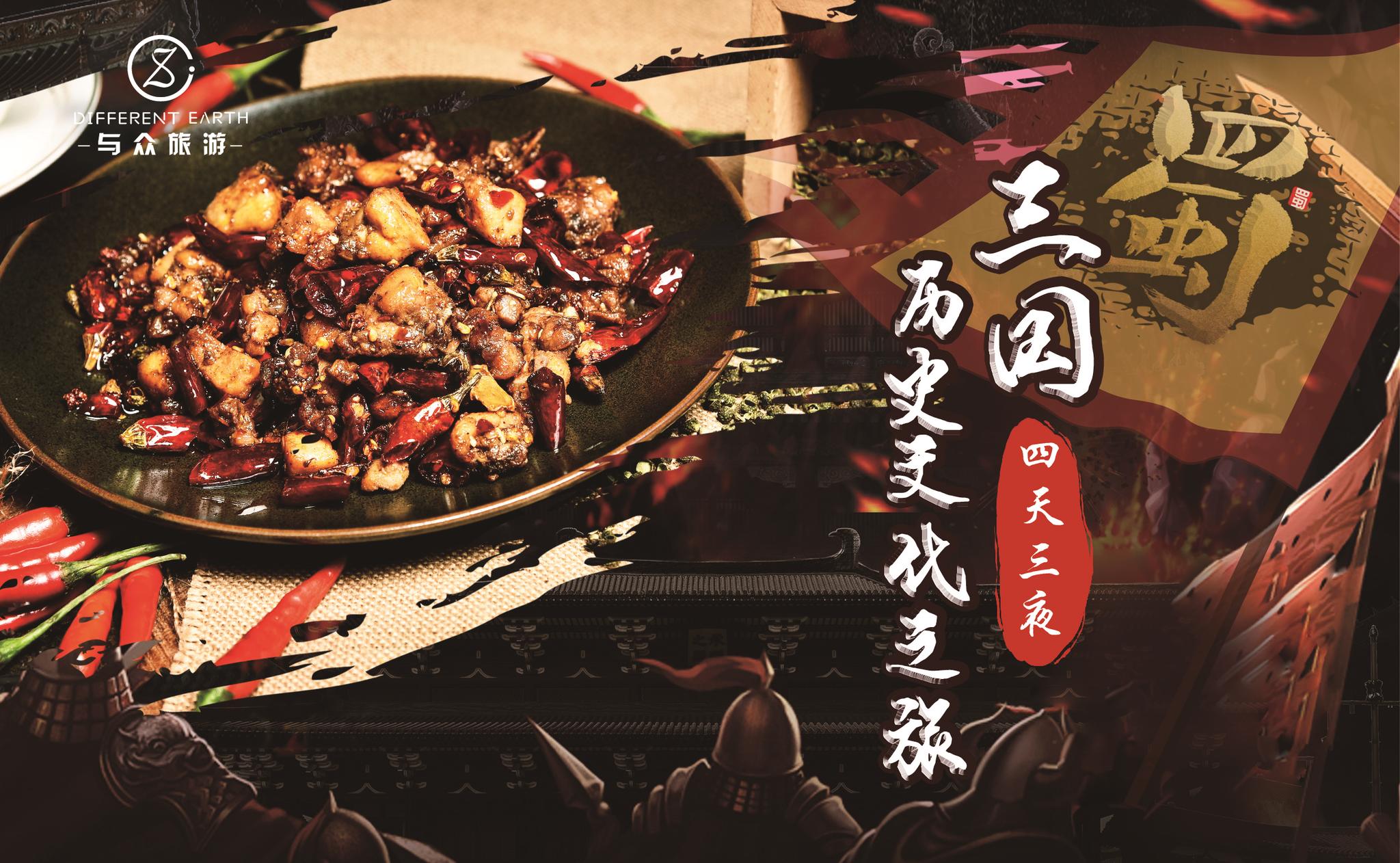 4天3夜三国文化历史之旅
