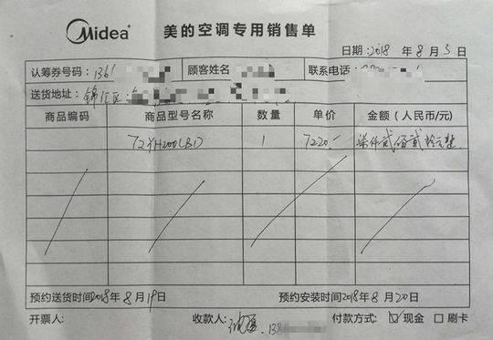市民微信转账7000元买空调 货没收到营业员跑路了