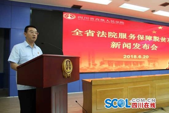 去年10月至今年6月 四川法院受理脱贫攻坚领域职务犯罪71件