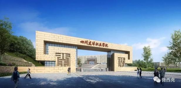 四川西充县首所大学将于8月底开学