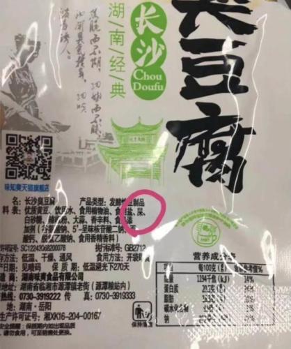 臭豆腐配料疑遭恶意PS 行为人涉损害商誉或担刑责