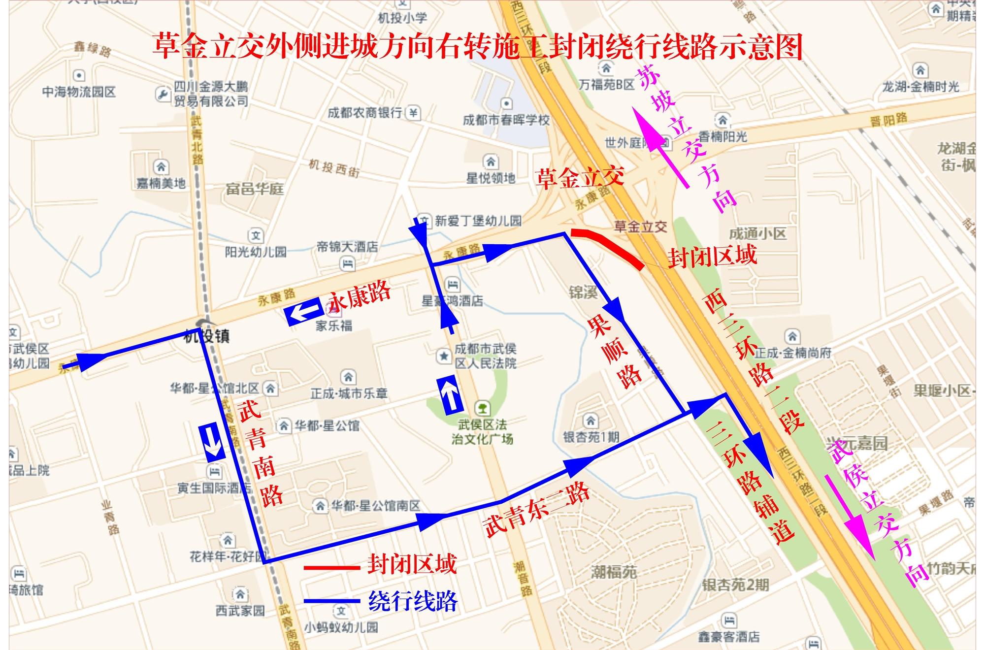 成都三环路草金立交施工 6月25日起交通组织有变