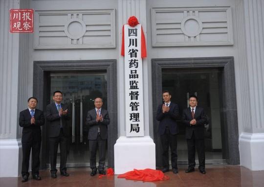 四川省药品监督管理局正式挂牌