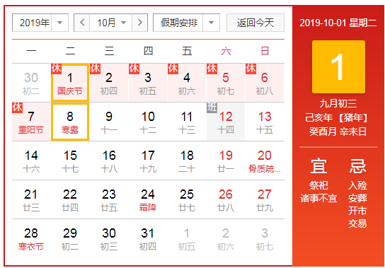 2019年国庆节放假通知:10月1日至7日放假 9月29日上班