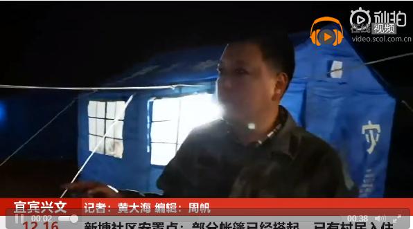 宜宾兴文县新塘社区安置点:部分帐篷已经搭起,已有村民入住