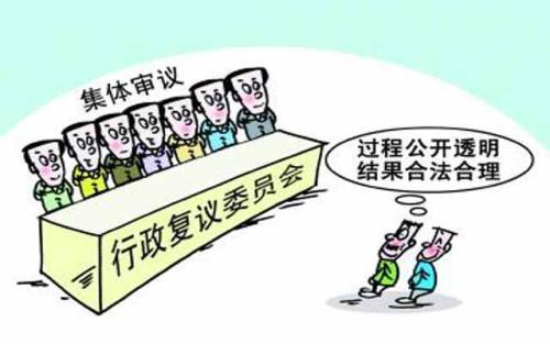 四川21个市州、183个县(市、区)均已设立行政复议委员会
