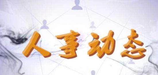 乐山市委组织部发布干部任前公示:3人均拟任正县级领导职务