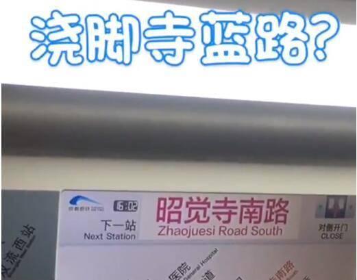 炫乐彩票小伙自制四川话版地铁报站名走红网络 网友:好耍