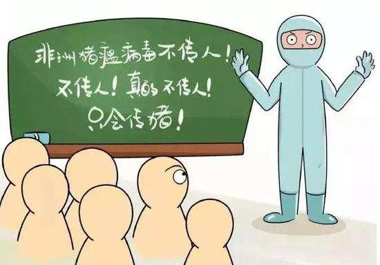 四川省新津县排查出一起非洲猪瘟疫情