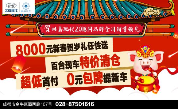 北京现代0元包牌提新车 8000礼包贺新春