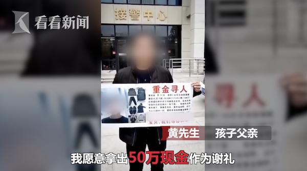 视频 家长悬赏50万寻找的失联男孩找到了 系虚假警情