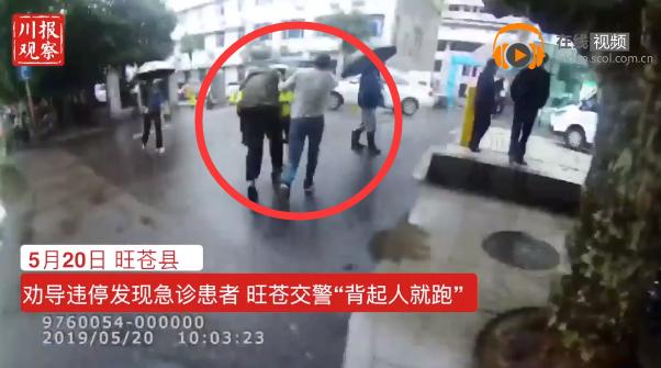 广元交警巡查发现危重病人 背起就往医院跑