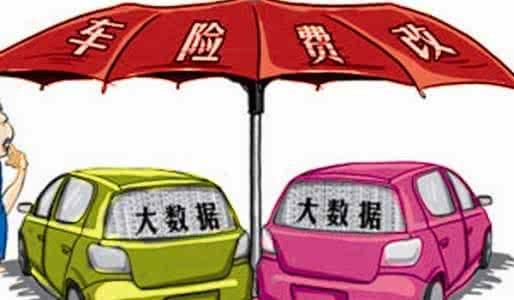商业车险第三次费改 险企:再打价格战行不通了