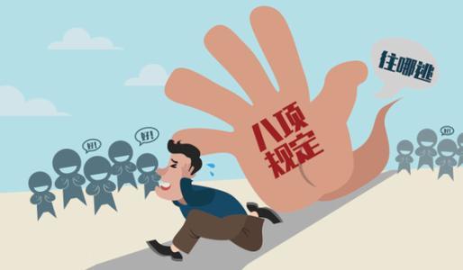 违规收礼金 泸州江阳区曝光4起典型案例
