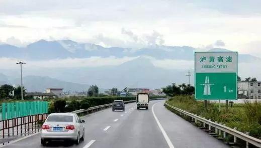 攀西高速泸黄段9月21日至10月30日实行限时交通管制