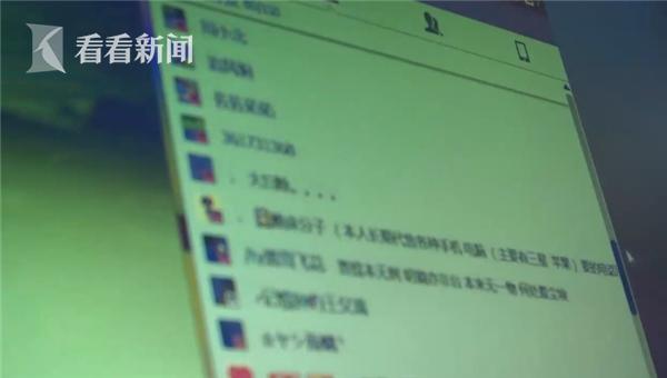 利用QQ冒充叔叔诈骗 女子2小时被骗走近4万