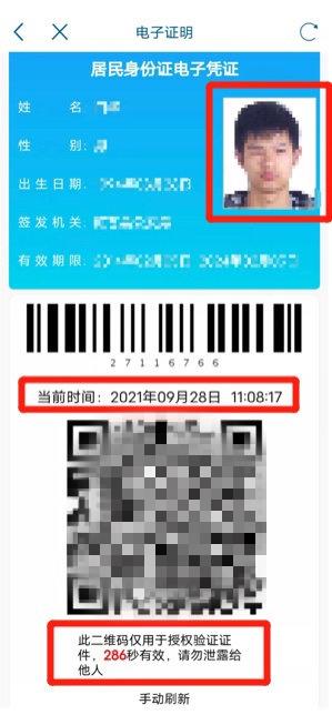 10月22日起 四川公安在全省推广应用电子证照