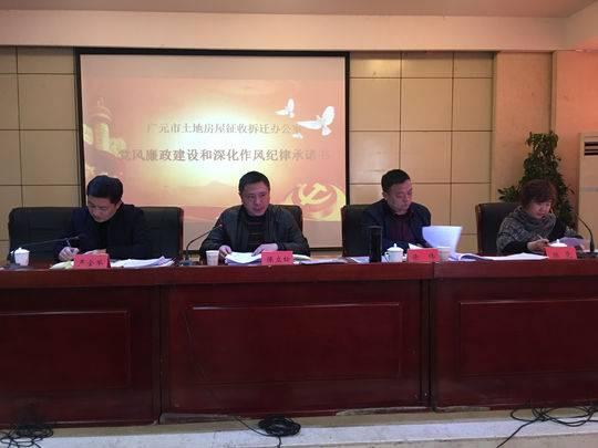 广元市1000名征地拆迁干部集体宣誓 作出作风纪律新承诺