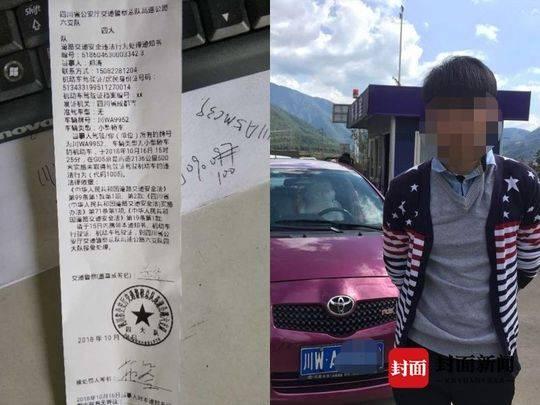 考过科目一以为能上路 四川驾驶员无证驾驶被查获